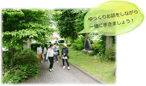 お散歩の会(写真+吹き出し).png