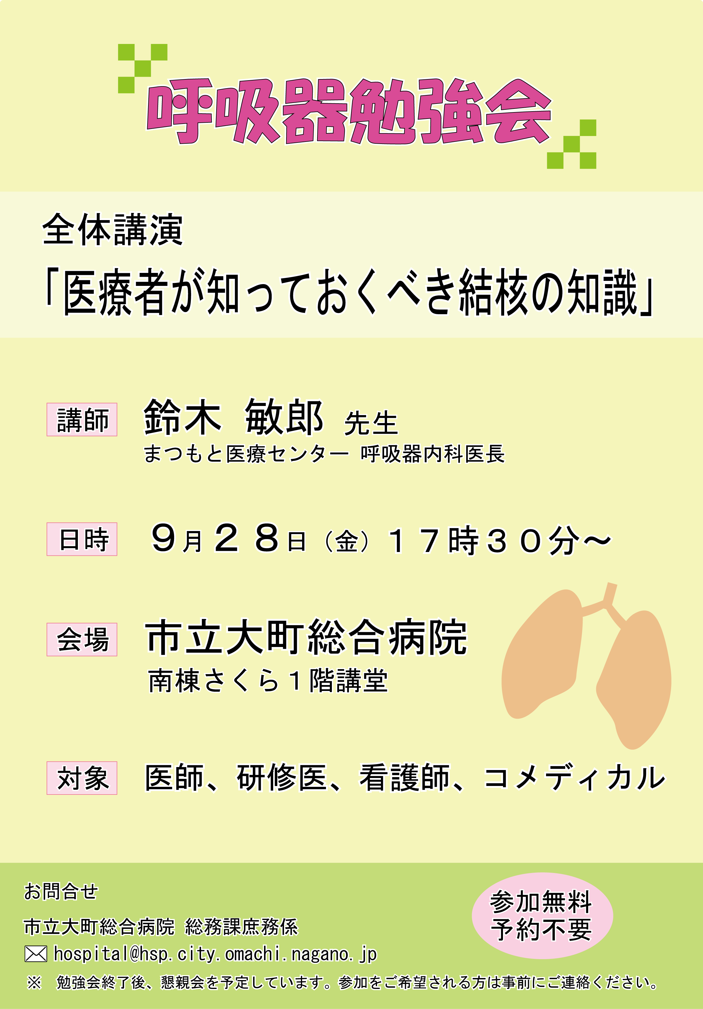 H30.9.28呼吸器勉強会