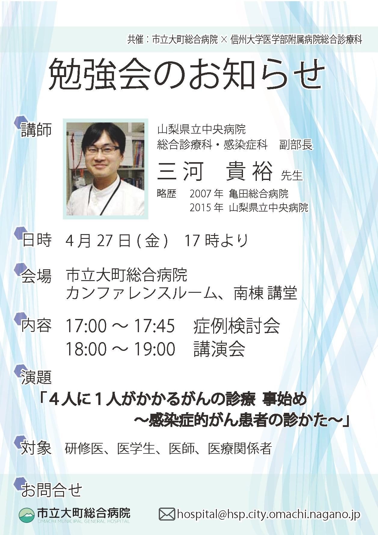 H30.4.27 三河Dr勉強会ポスター(院外).png
