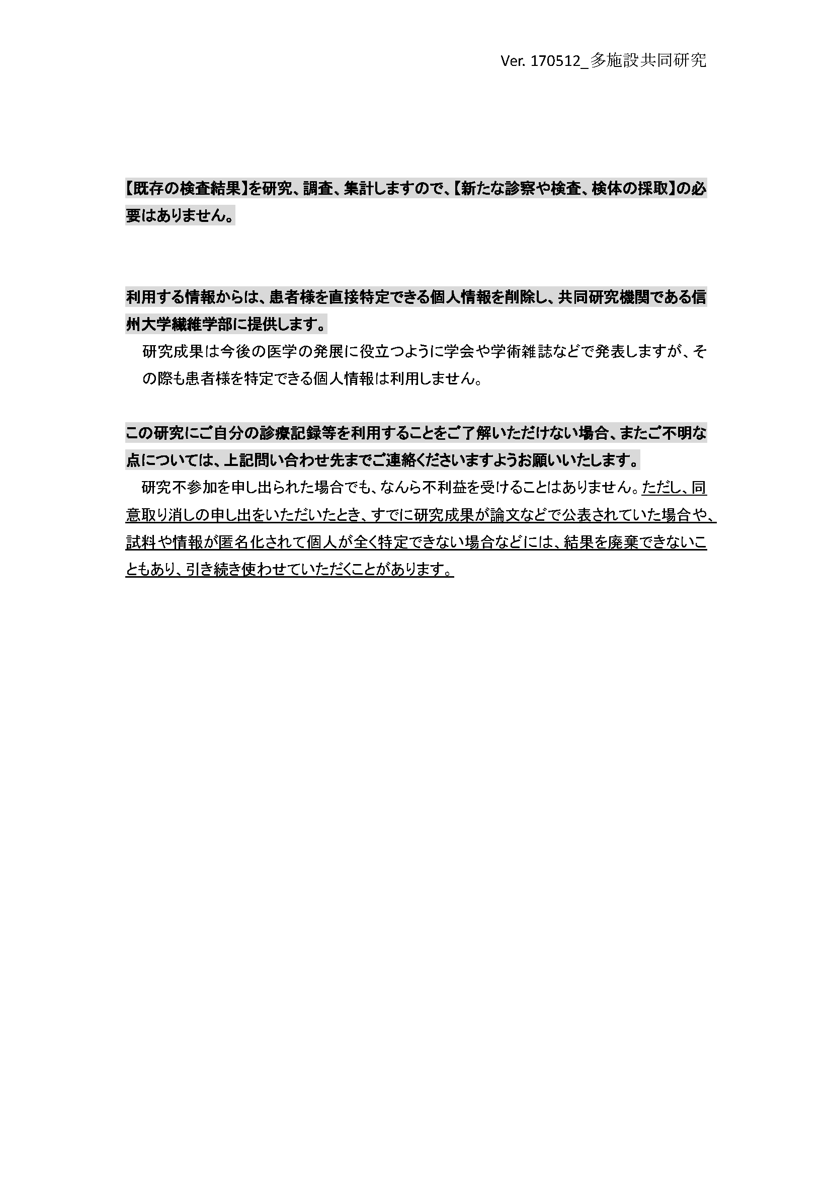 情報公開用オプトアウト文書(多施設共同研究:提供を行う場合)市立大町総合病院用0427_ページ_2.png
