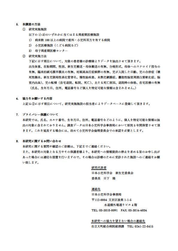 研究協力のお願い1-2.png