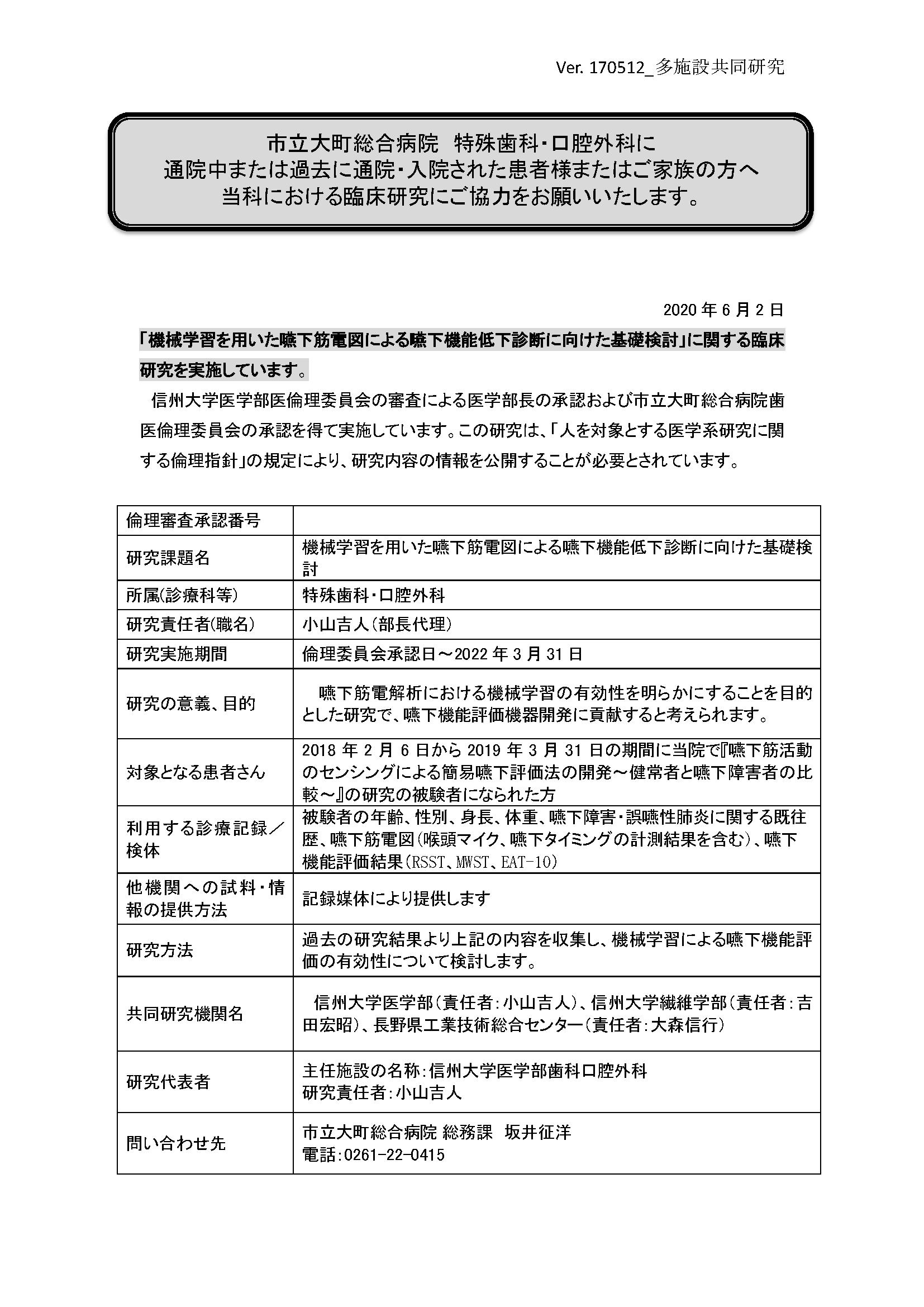 情報公開用オプトアウト文書(多施設共同研究:提供を行う場合)市立大町総合病院用0427_ページ_1.png