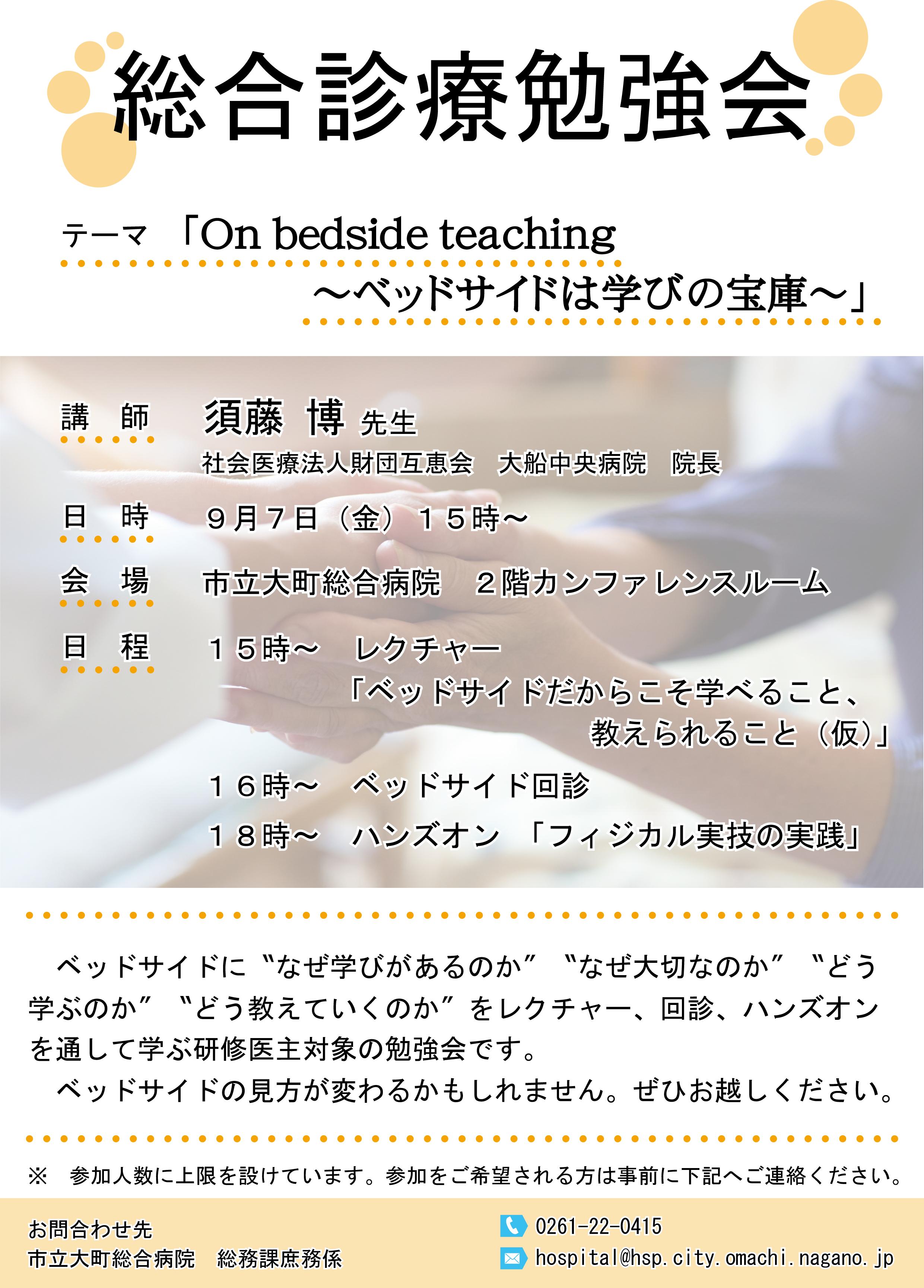 H30.9.7総合診療勉強会