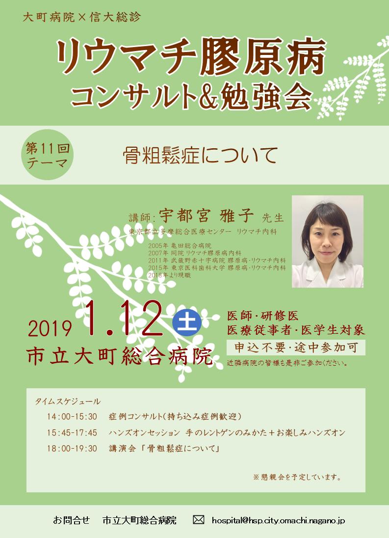 第11回膠原病勉強会ポスター(院外用.png