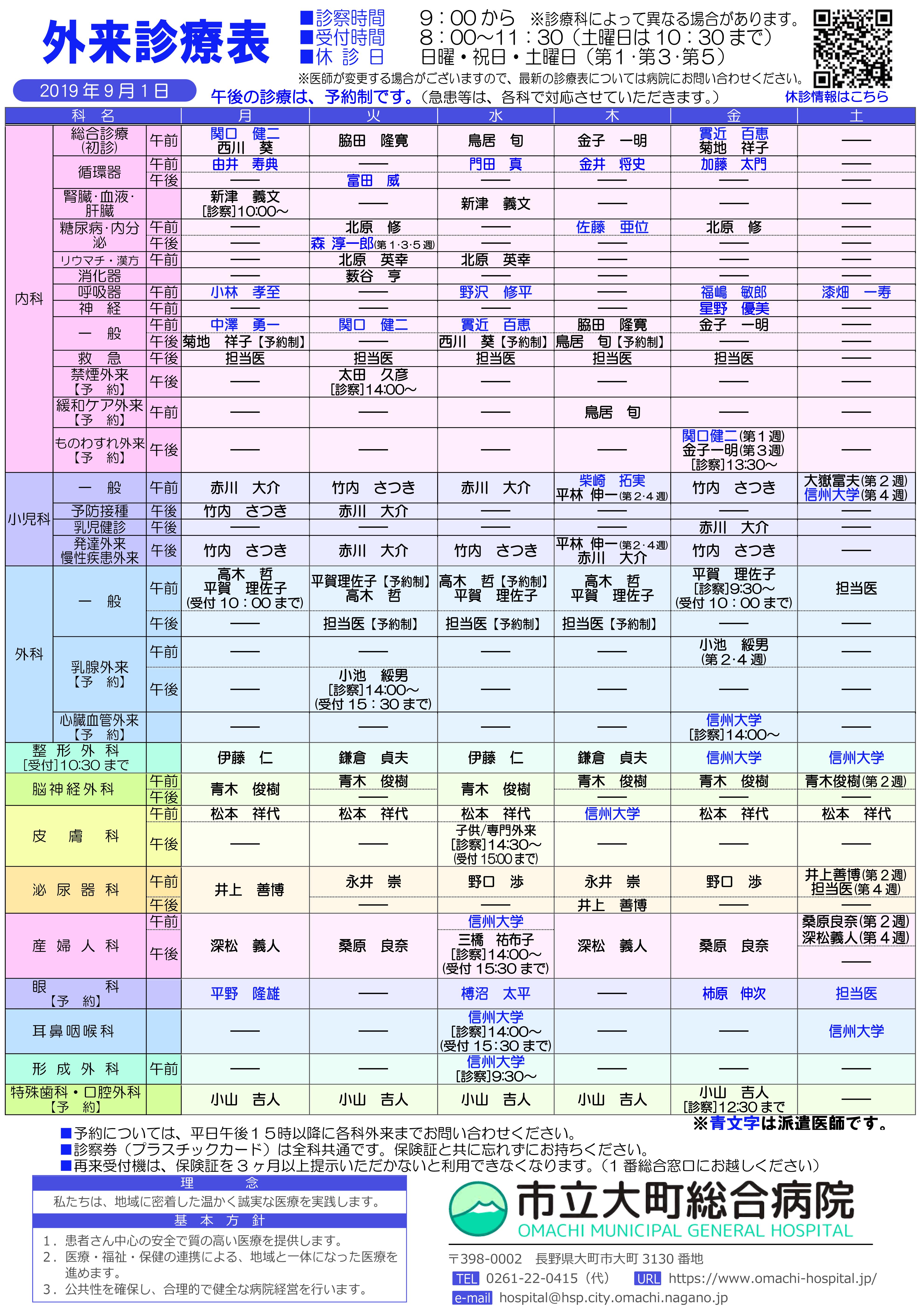 2019年9月1日 外来診察表