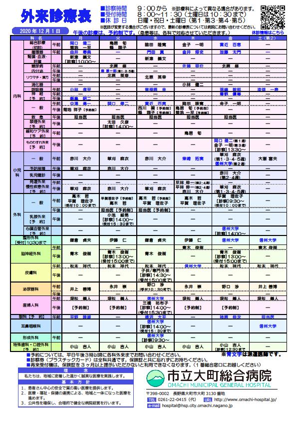 2020年12月1日 外来診察表