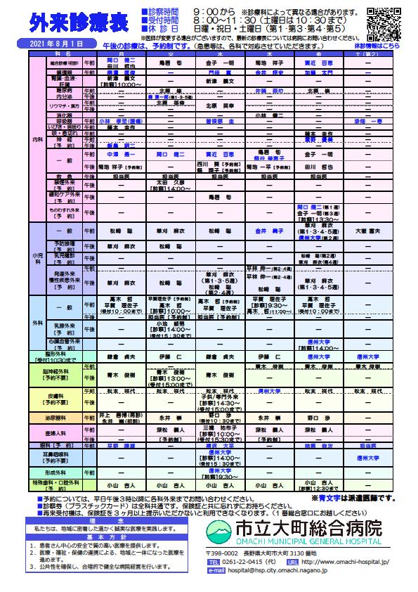 2021年8月1日 外来診察表