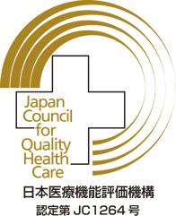 (財)日本医療機能評価機構認定病院