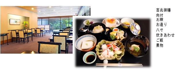 日本料理『吉兆』