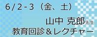 山中克郎先生 教育回診&レクチャー開催のお知らせ