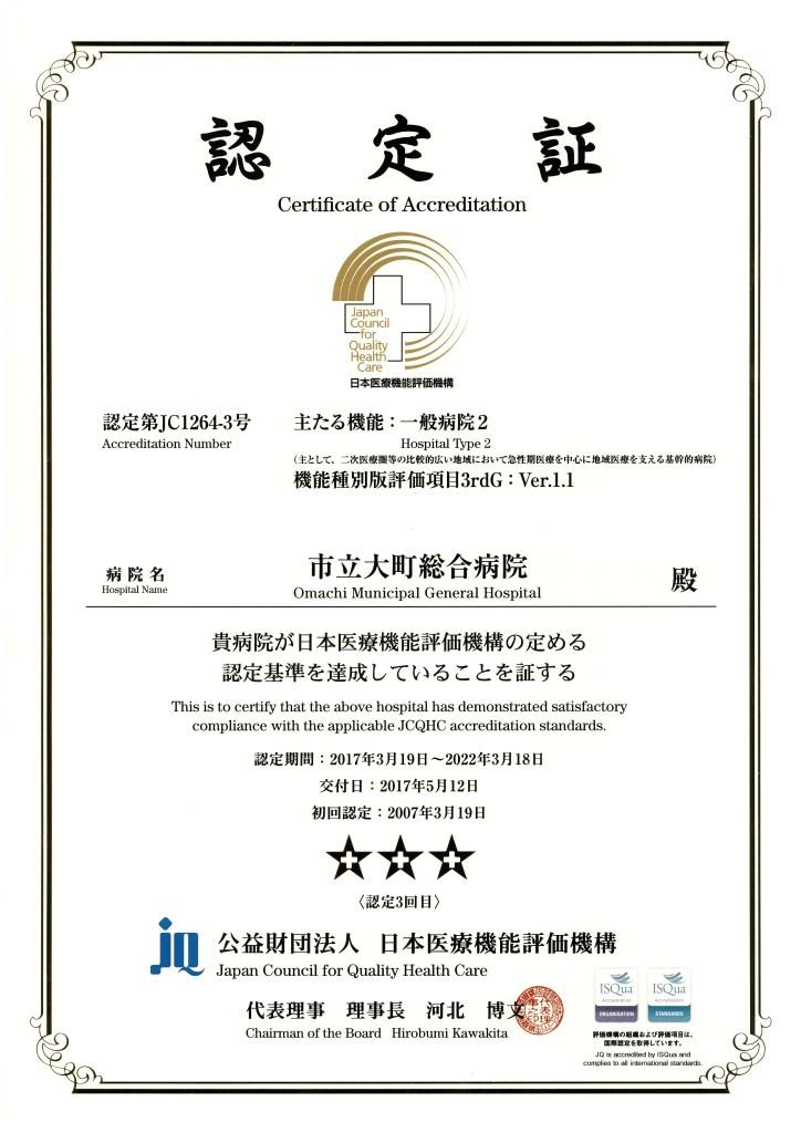 機能評価認定証(JCI 1264-3 一般病院2)