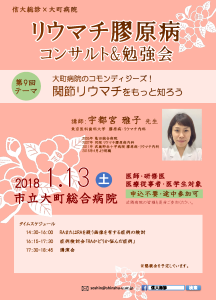 20180113Consultation and study group ver2
